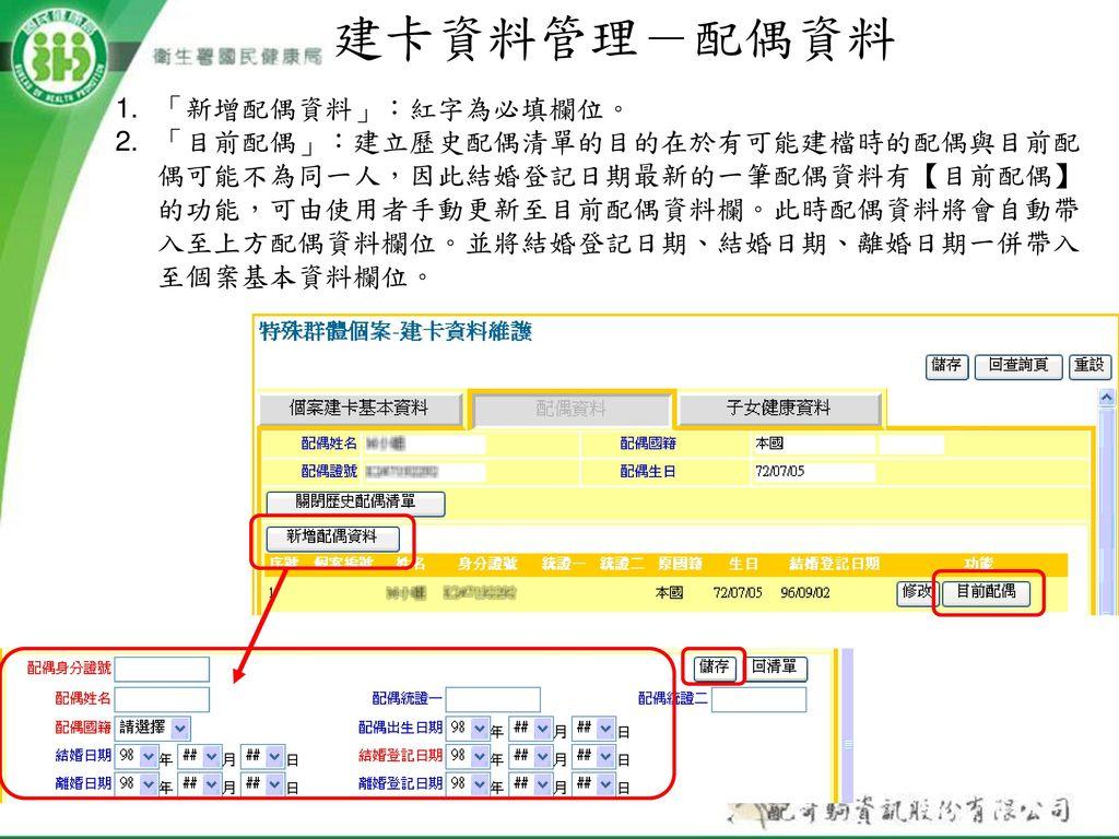 建卡資料管理-配偶資料 「新增配偶資料」:紅字為必填欄位。