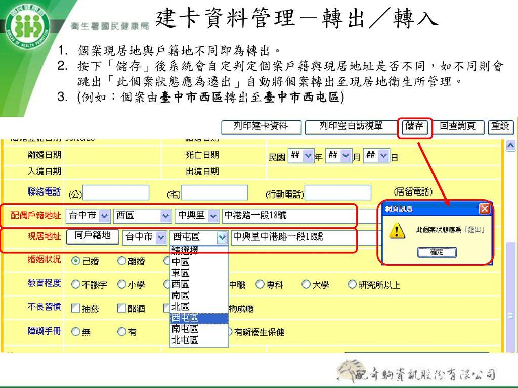 建卡資料管理-轉出/轉入 個案現居地與戶籍地不同即為轉出。