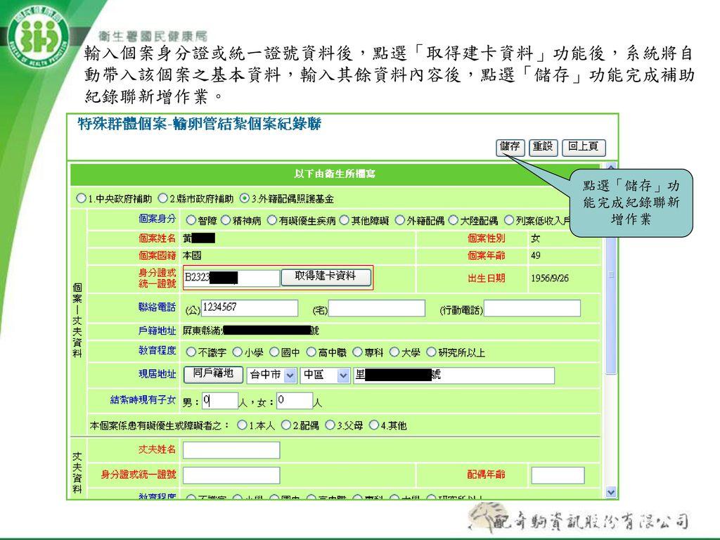 輸入個案身分證或統一證號資料後,點選「取得建卡資料」功能後,系統將自動帶入該個案之基本資料,輸入其餘資料內容後,點選「儲存」功能完成補助紀錄聯新增作業。