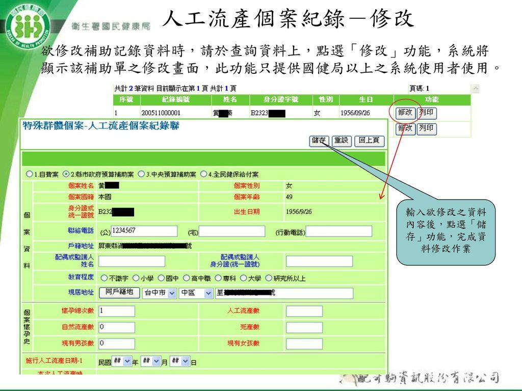 輸入欲修改之資料內容後,點選「儲存」功能,完成資料修改作業