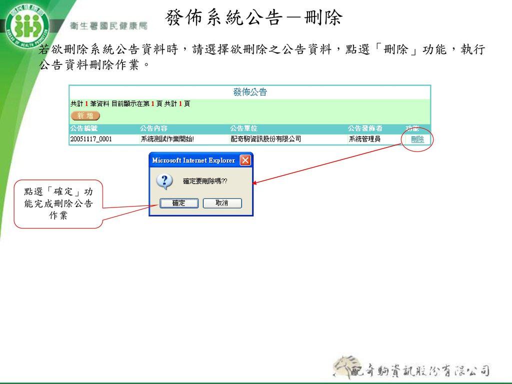 發佈系統公告-刪除 若欲刪除系統公告資料時,請選擇欲刪除之公告資料,點選「刪除」功能,執行公告資料刪除作業。