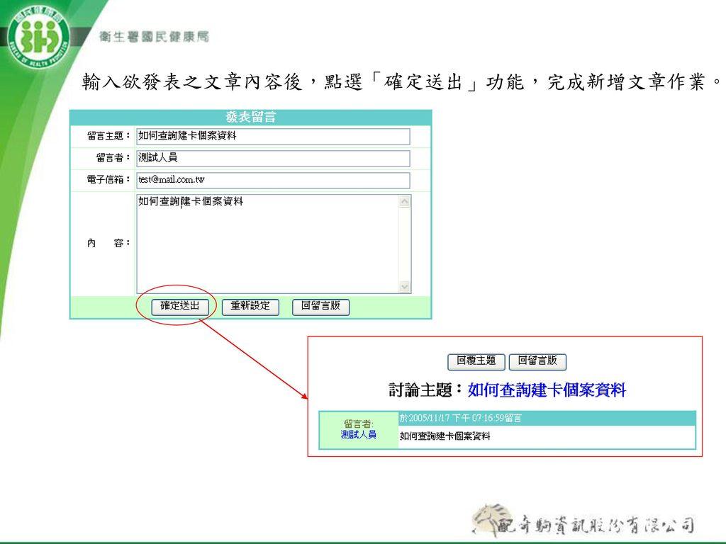 輸入欲發表之文章內容後,點選「確定送出」功能,完成新增文章作業。