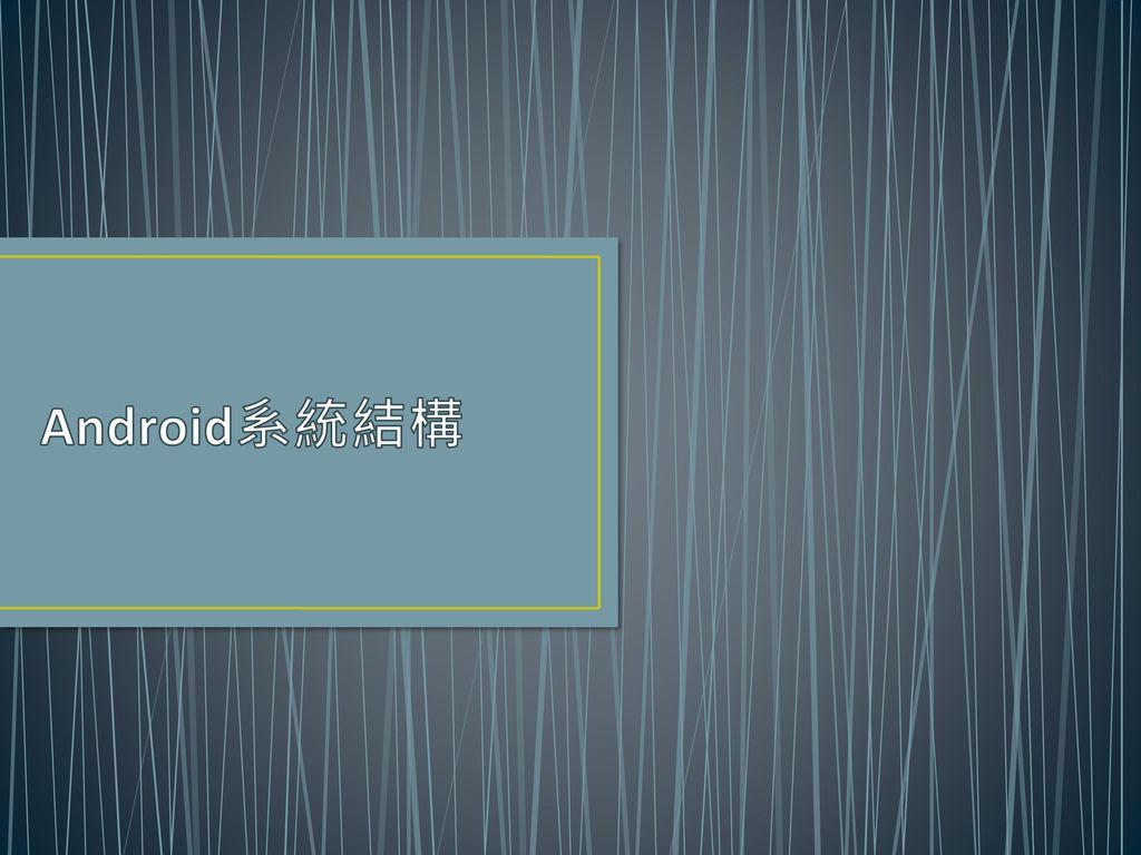 Android系統結構