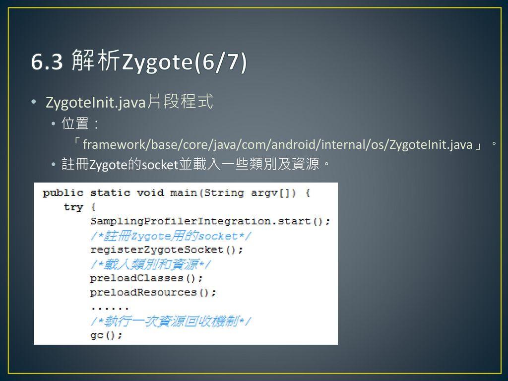 6.3 解析Zygote(6/7) ZygoteInit.java片段程式 位置: