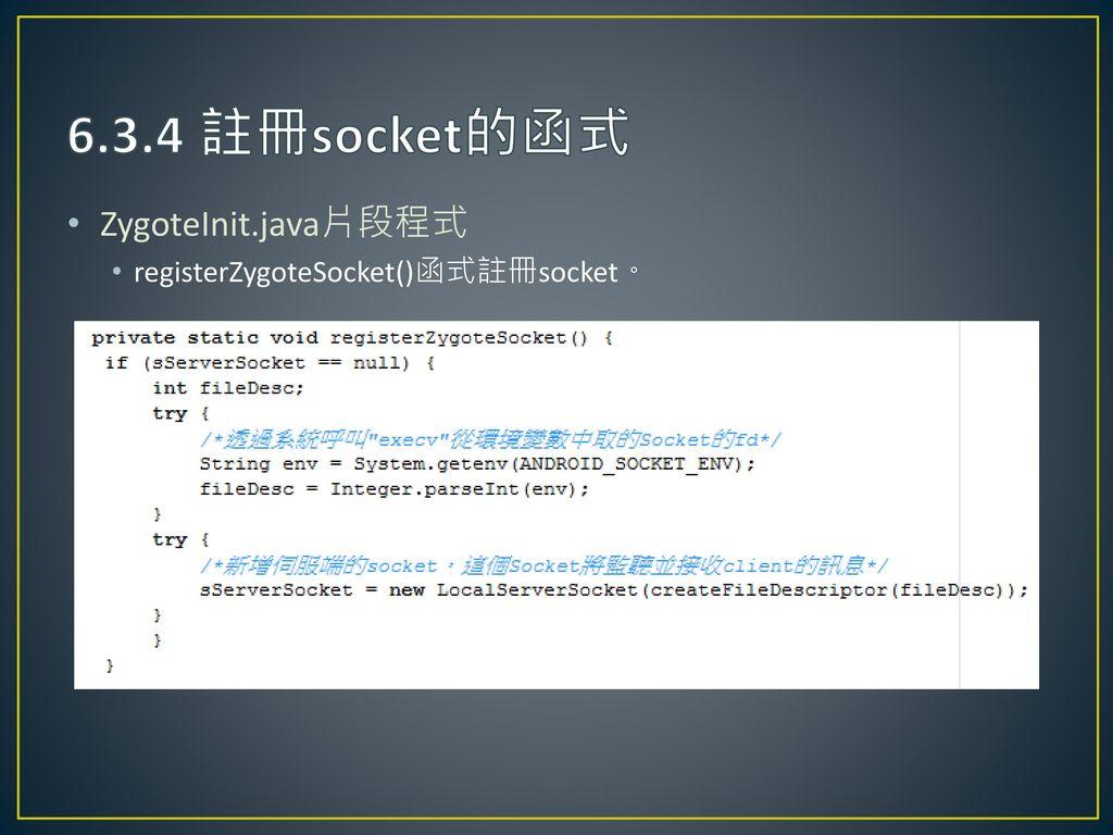 6.3.4 註冊socket的函式 ZygoteInit.java片段程式