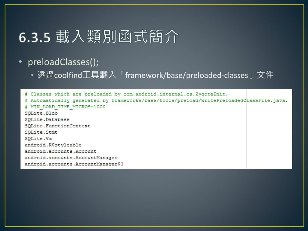 6.3.5 載入類別函式簡介 preloadClasses();