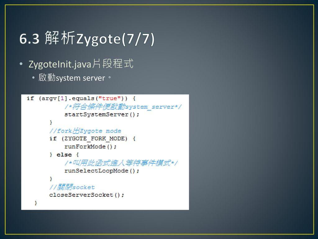 6.3 解析Zygote(7/7) ZygoteInit.java片段程式 啟動system server。