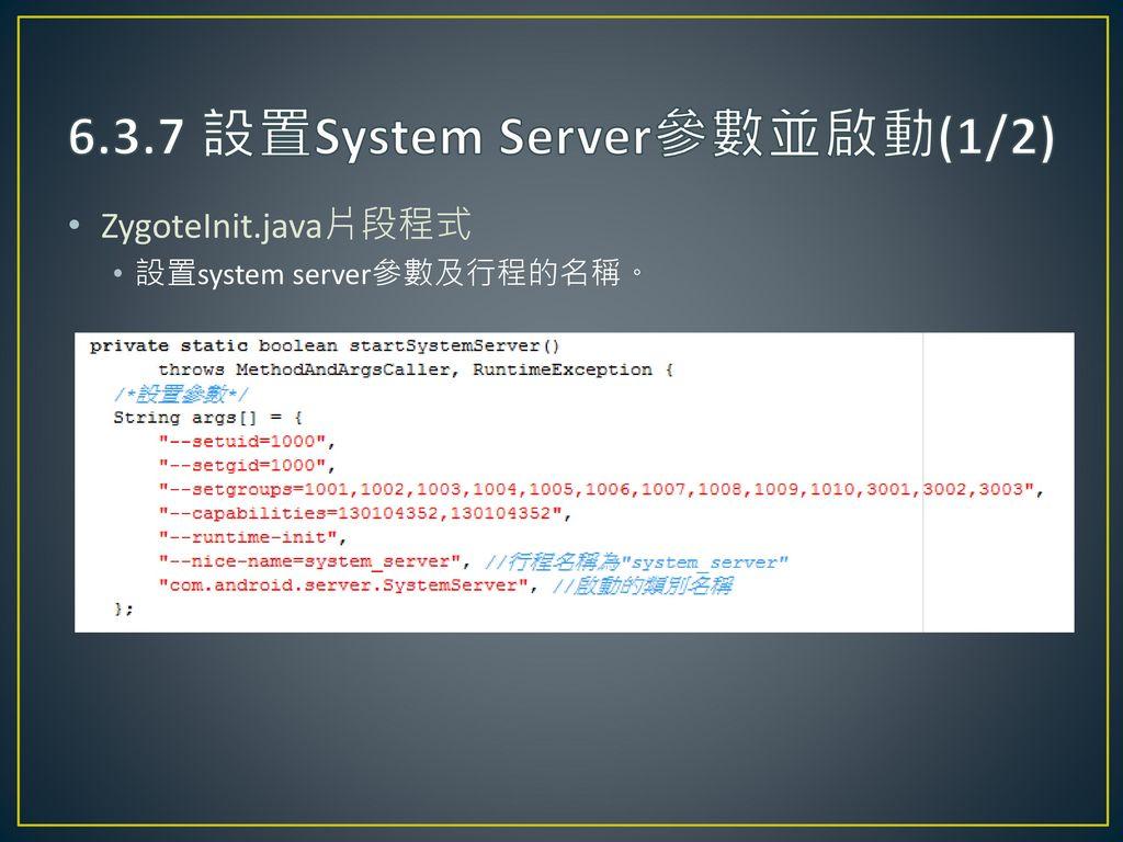 6.3.7 設置System Server參數並啟動(1/2)