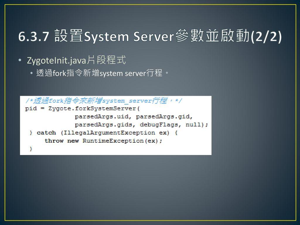 6.3.7 設置System Server參數並啟動(2/2)