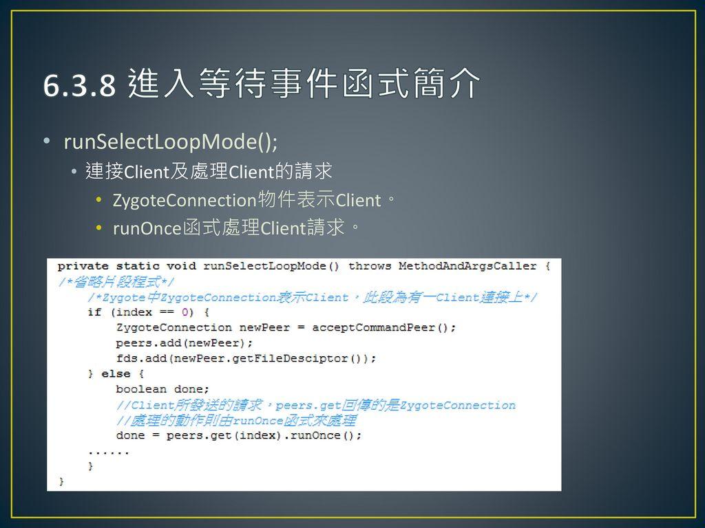 6.3.8 進入等待事件函式簡介 runSelectLoopMode(); 連接Client及處理Client的請求