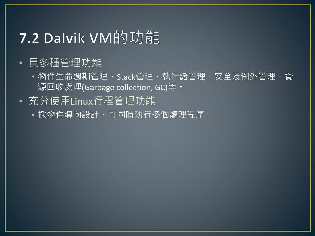 7.2 Dalvik VM的功能 具多種管理功能 充分使用Linux行程管理功能