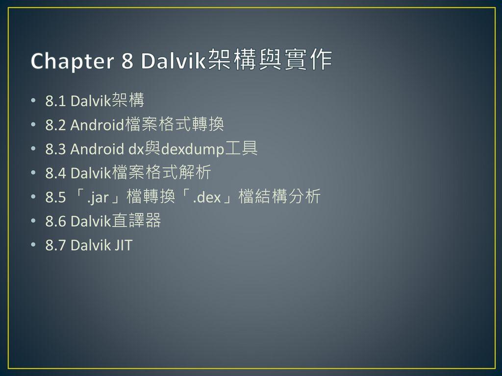 Chapter 8 Dalvik架構與實作 8.1 Dalvik架構 8.2 Android檔案格式轉換
