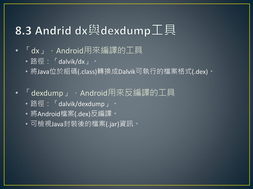 8.3 Andrid dx與dexdump工具 「dx」,Android用來編譯的工具 「dexdump」,Android用來反編譯的工具