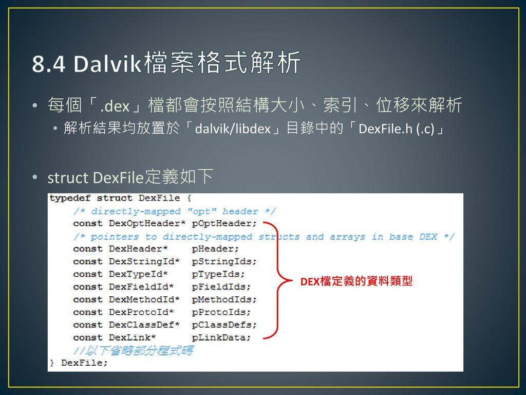 8.4 Dalvik檔案格式解析 每個「.dex」檔都會按照結構大小、索引、位移來解析 struct DexFile定義如下