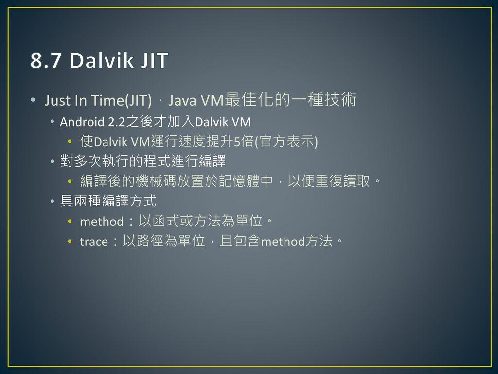 8.7 Dalvik JIT Just In Time(JIT),Java VM最佳化的一種技術