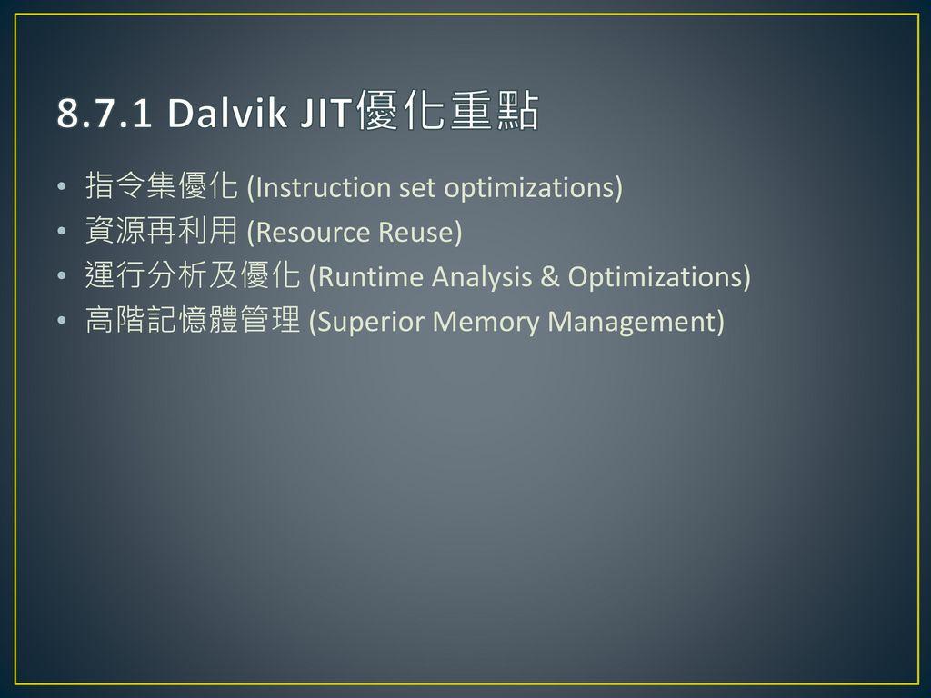 8.7.1 Dalvik JIT優化重點 指令集優化 (Instruction set optimizations)