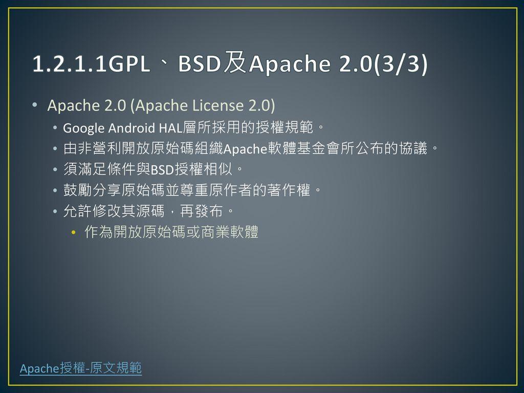 1.2.1.1GPL、BSD及Apache 2.0(3/3) Apache 2.0 (Apache License 2.0)