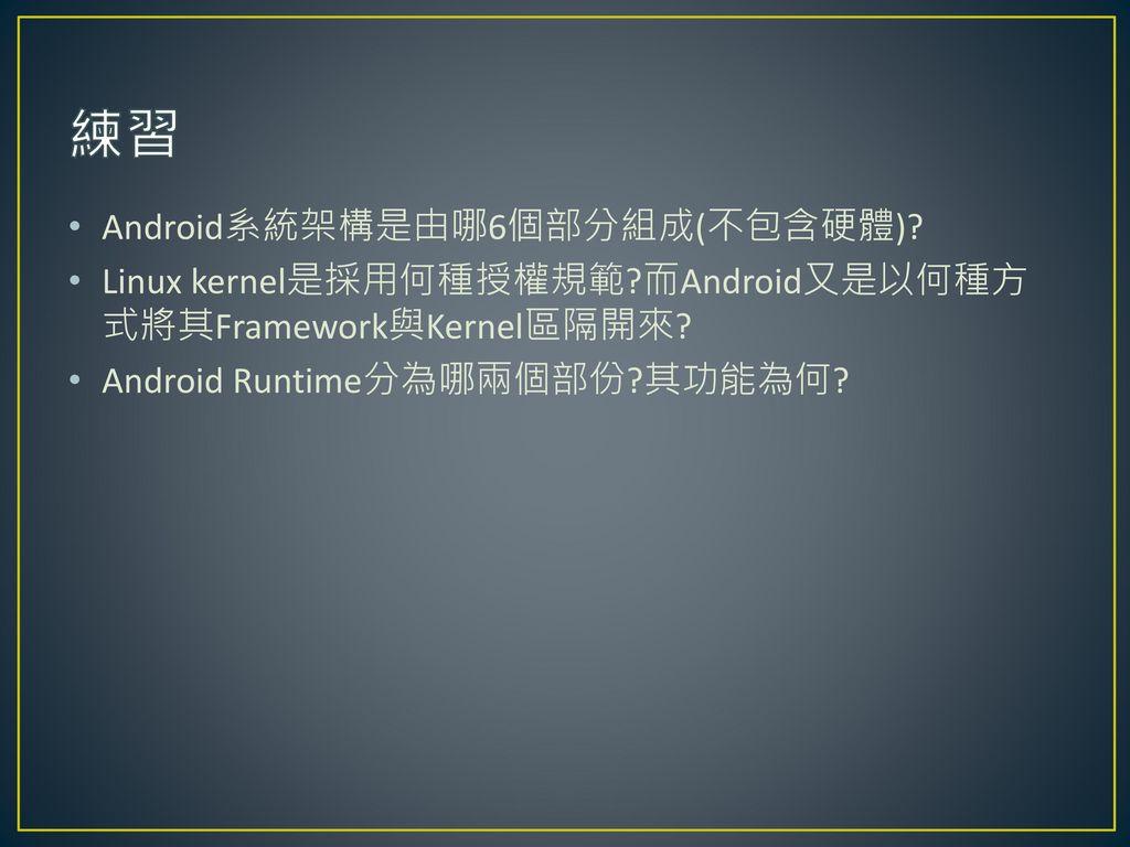 練習 Android系統架構是由哪6個部分組成(不包含硬體)