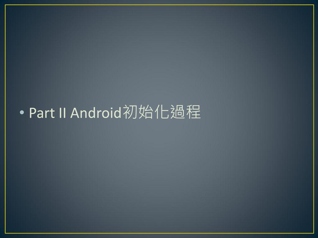 Part II Android初始化過程