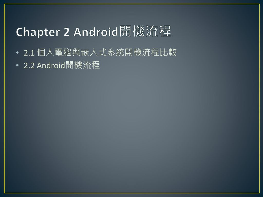 Chapter 2 Android開機流程 2.1 個人電腦與嵌入式系統開機流程比較 2.2 Android開機流程