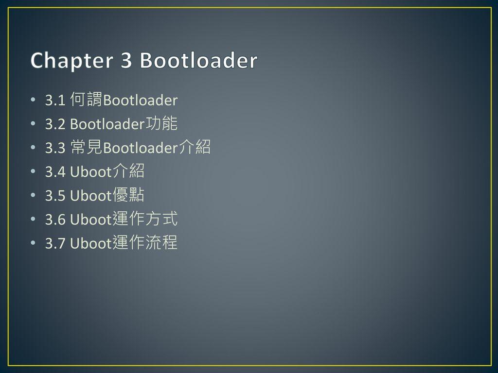 Chapter 3 Bootloader 3.1 何謂Bootloader 3.2 Bootloader功能