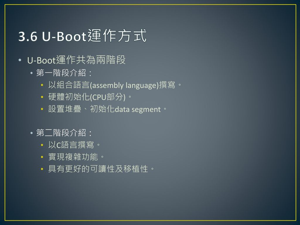 3.6 U-Boot運作方式 U-Boot運作共為兩階段 第一階段介紹: 以組合語言(assembly language)撰寫。