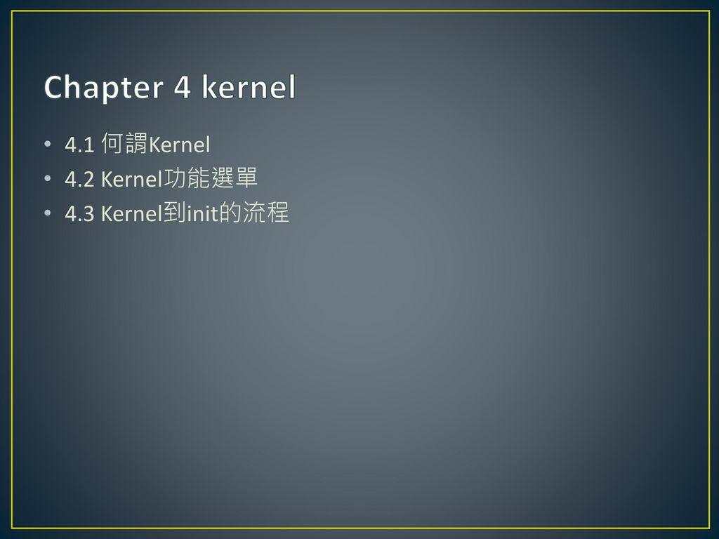 Chapter 4 kernel 4.1 何謂Kernel 4.2 Kernel功能選單 4.3 Kernel到init的流程