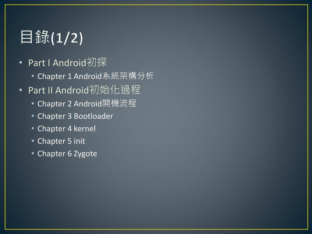 目錄(1/2) Part I Android初探 Part II Android初始化過程 Chapter 1 Android系統架構分析