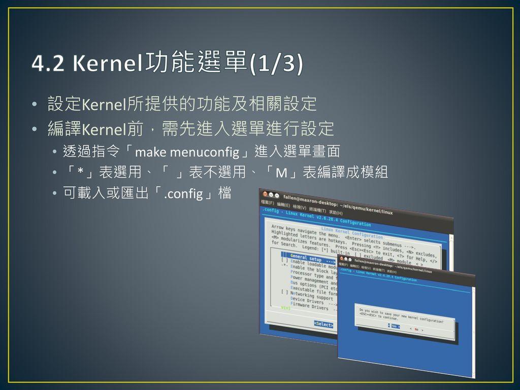 4.2 Kernel功能選單(1/3) 設定Kernel所提供的功能及相關設定 編譯Kernel前,需先進入選單進行設定