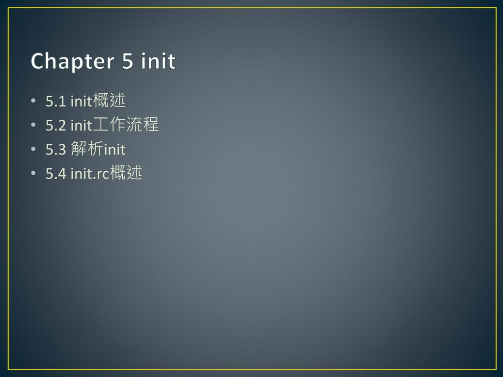 Chapter 5 init 5.1 init概述 5.2 init工作流程 5.3 解析init 5.4 init.rc概述