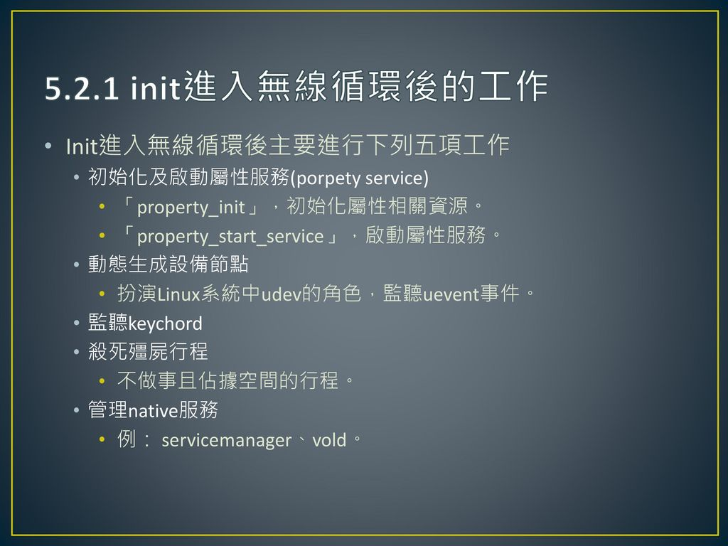 5.2.1 init進入無線循環後的工作 Init進入無線循環後主要進行下列五項工作 初始化及啟動屬性服務(porpety service)