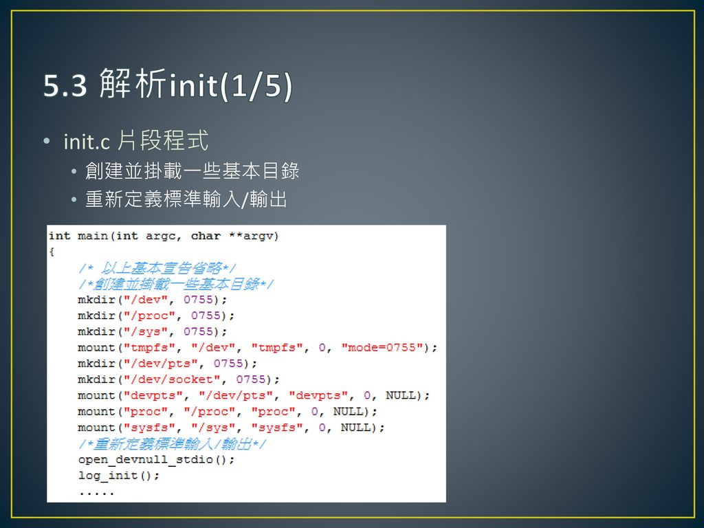5.3 解析init(1/5) init.c 片段程式 創建並掛載一些基本目錄 重新定義標準輸入/輸出