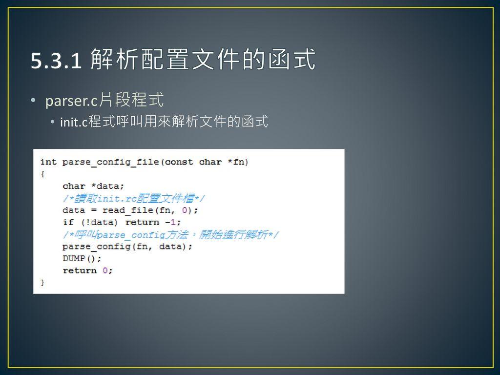 5.3.1 解析配置文件的函式 parser.c片段程式 init.c程式呼叫用來解析文件的函式