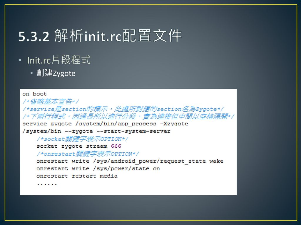5.3.2 解析init.rc配置文件 Init.rc片段程式 創建Zygote