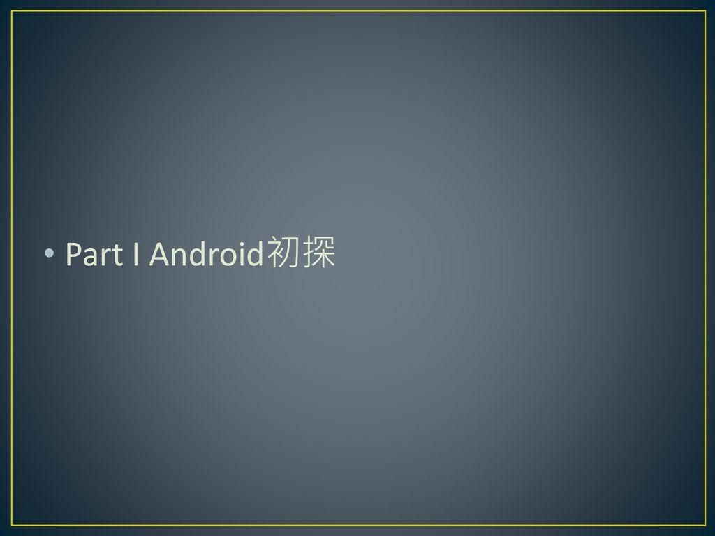 Part I Android初探