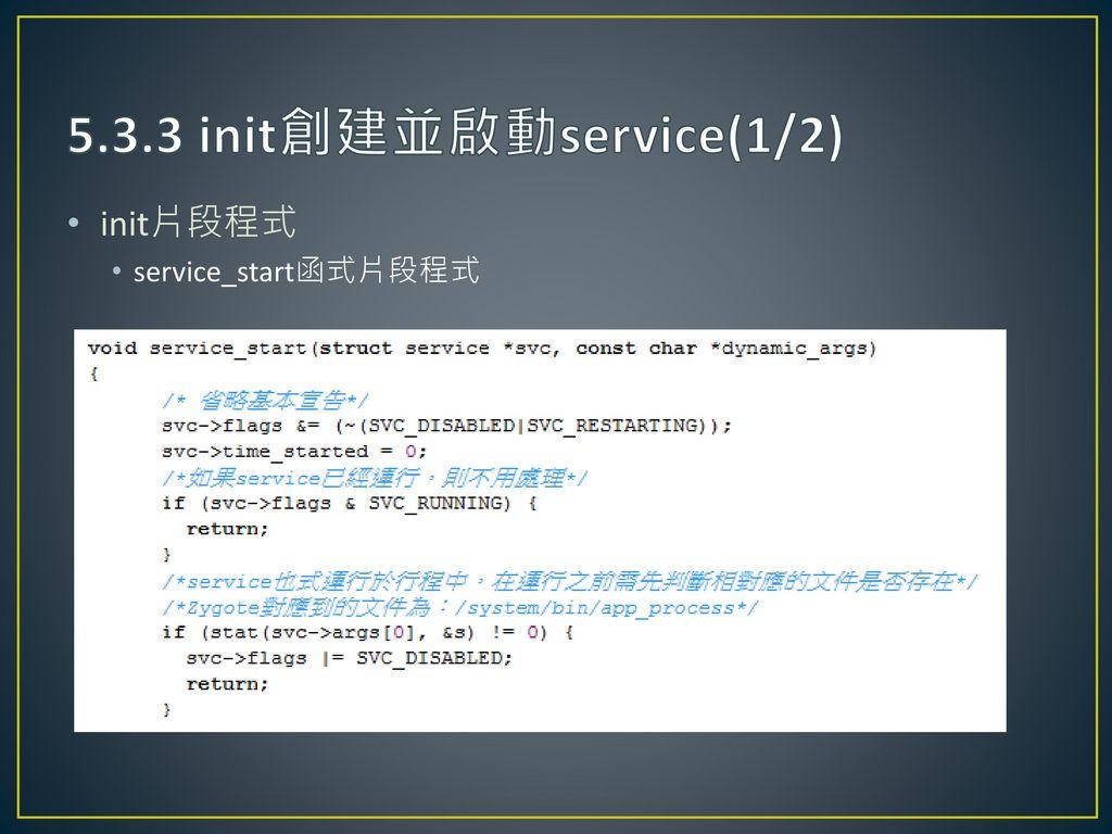 5.3.3 init創建並啟動service(1/2) init片段程式 service_start函式片段程式