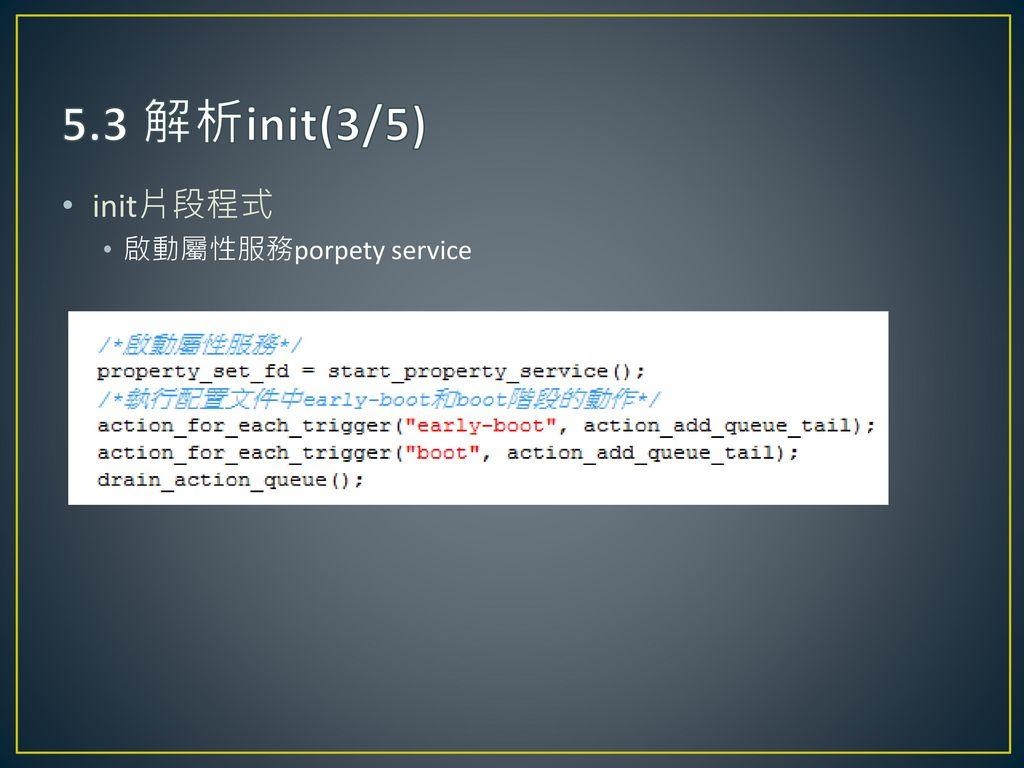 5.3 解析init(3/5) init片段程式 啟動屬性服務porpety service