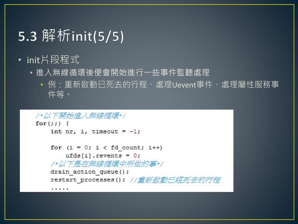 5.3 解析init(5/5) init片段程式 進入無線循環後便會開始進行一些事件監聽處理