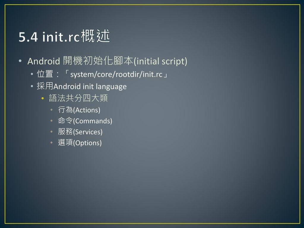 5.4 init.rc概述 Android 開機初始化腳本(initial script)