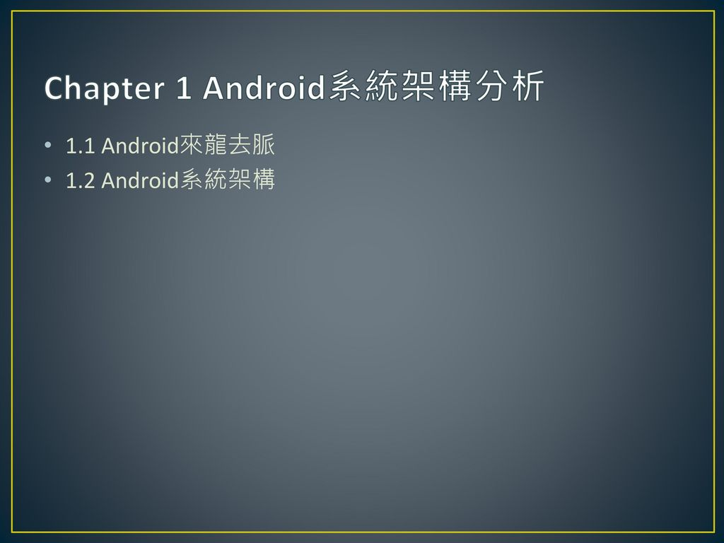 Chapter 1 Android系統架構分析