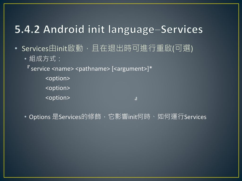 5.4.2 Android init language─Services