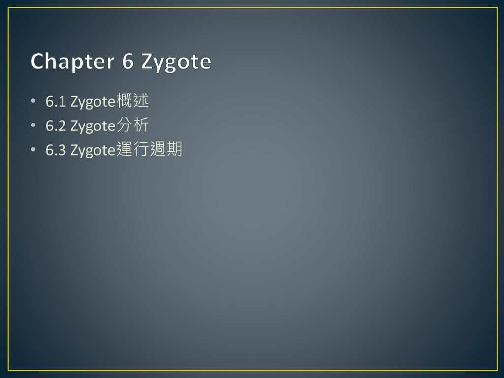 Chapter 6 Zygote 6.1 Zygote概述 6.2 Zygote分析 6.3 Zygote運行週期