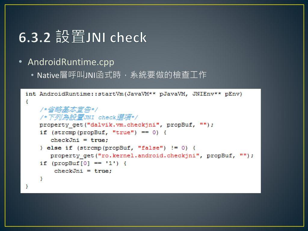 6.3.2 設置JNI check AndroidRuntime.cpp Native層呼叫JNI函式時,系統要做的檢查工作