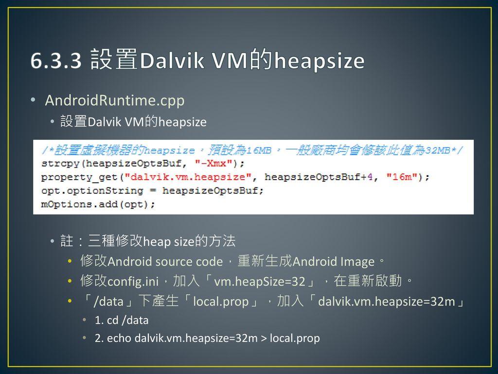 6.3.3 設置Dalvik VM的heapsize AndroidRuntime.cpp 設置Dalvik VM的heapsize
