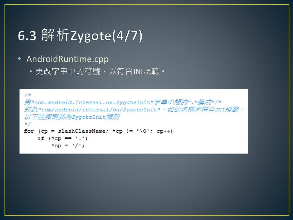 6.3 解析Zygote(4/7) AndroidRuntime.cpp 更改字串中的符號,以符合JNI規範。