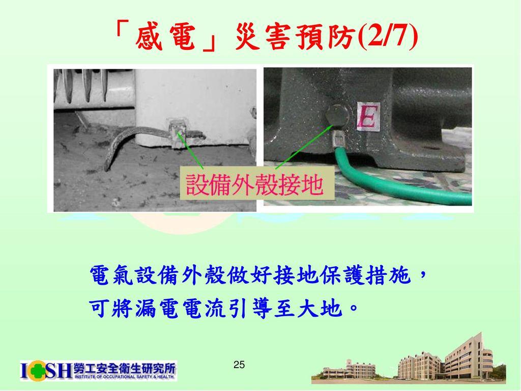 「感電」災害預防(2/7) 電氣設備外殼做好接地保護措施, 可將漏電電流引導至大地。