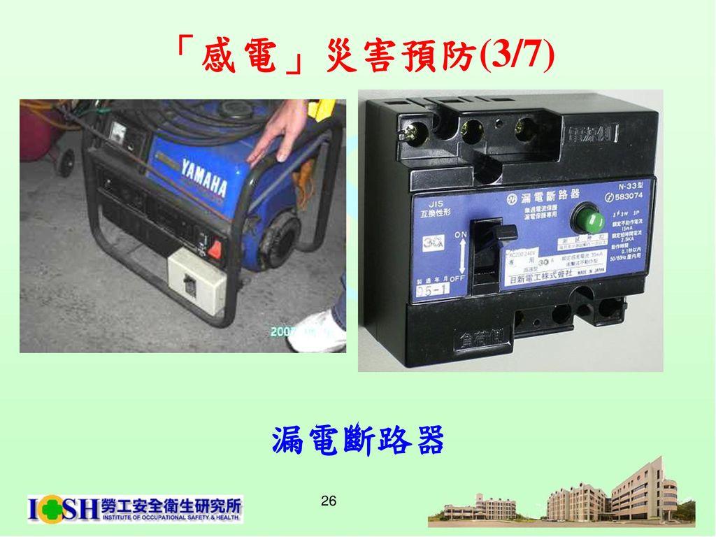 「感電」災害預防(3/7) 漏電斷路器