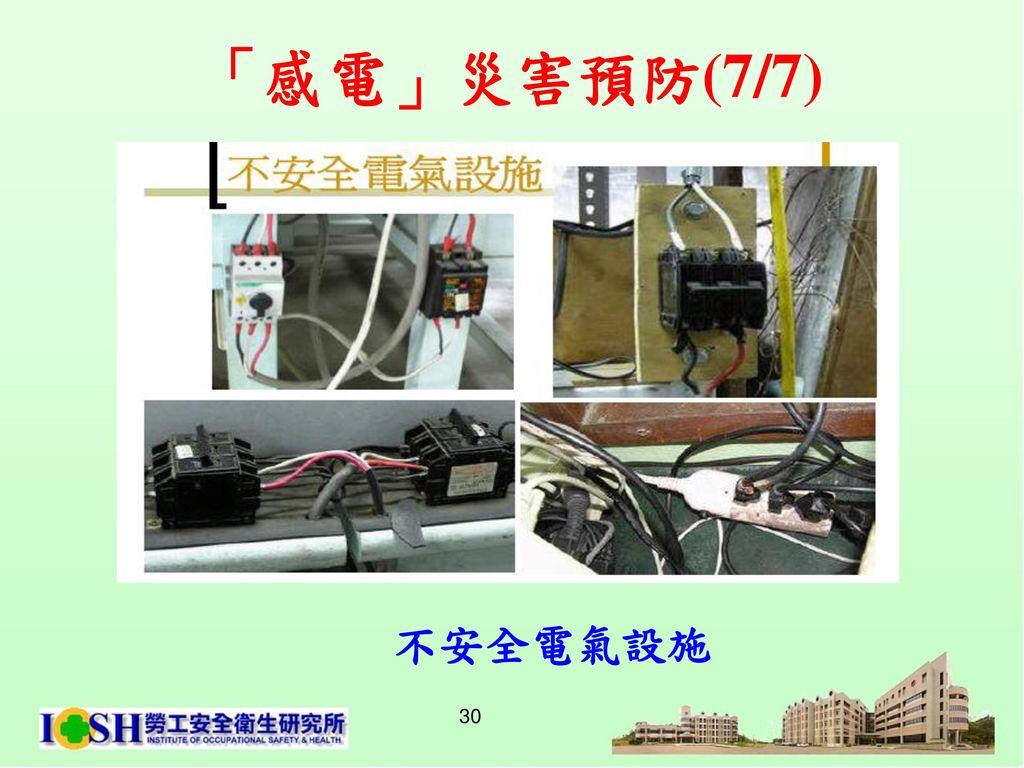「感電」災害預防(7/7) 不安全電氣設施