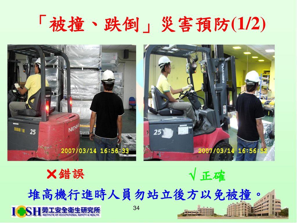「被撞、跌倒」災害預防(1/2) 錯誤  正確 堆高機行進時人員勿站立後方以免被撞。