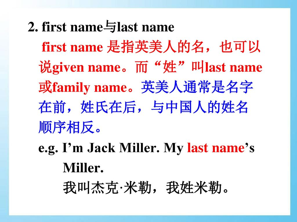 2. first name与last name first name 是指英美人的名,也可以. 说given name。而 姓 叫last name. 或family name。英美人通常是名字.